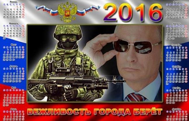 """A fost tipărit """"Calendarul Vladimir Putin 2016"""""""