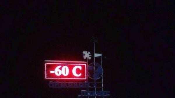 Temperatură extremă, noaptea trecută. -60 de grade Celsius - FOTO
